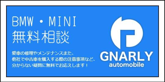 京都でBMW・MINI修理、車検、メンテナンス